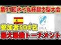 #556【ウイイレアプリ2018】第11回ネイ丸杯超大型大会!参加者504名!最大最強トーナメント!