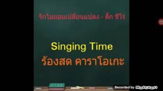[ Singing Time ] รักไม่ยอมเปลี่ยนแปลง - ติ๊ก ชีโร่ (ร้องสด คาราโอเกะ)