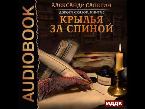 2001273 Chast 01 Аудиокнига. Сапегин Александр