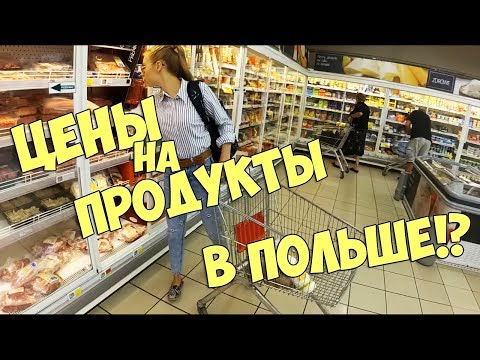 Цены на продукты в Польше! Что можно купить на 100 злотых?