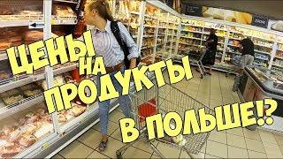 видео: Цены на продукты в Польше! Что можно купить на 100 злотых?