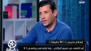 بالفيديو..إسلام بحيري بعد خروجه من السجن: لن أغير معتقداتي