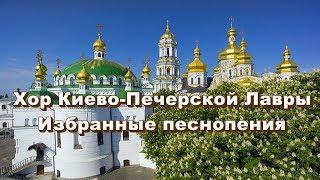 Хор Киево-Печерской Лавры - Избранные песнопения