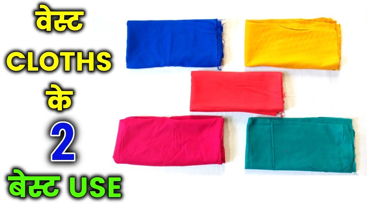 वेस्ट कपडे से बनाए 2 अमेजिंग चीजें   2 amazing things made from West cloth - By advance kala