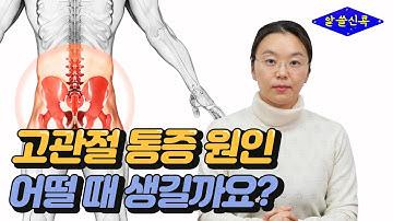 골반, 엉치뼈통증? 가볍게 넘기지 마세요! 허리디스크일 수도! 고관절통증의 원인 분석