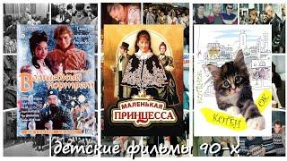 10 Российские детские фильмы 1990 х