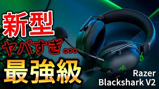 【Razer新型】定位も音質も最強級!?Blackshark V2がすごいぞ!!
