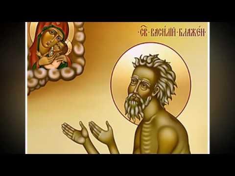 Жития святых   Блаженный Василий,Христа ради юродивый