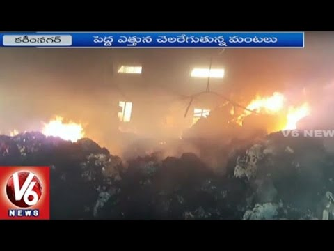 Fire Accident In Sarampally Textile Park With Short Circuit | Sircilla | V6 News