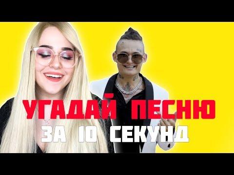 УГАДАЙ ПЕСНЮ ЗА 10 СЕКУНД ЧЕЛЛЕНДЖ | РУССКИЕ ХИТЫ 2019