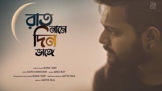 Rat Name Din Bhange | Rupak Tiary | Aditya Paul | Bengali New Song 2020 | Official Music Video