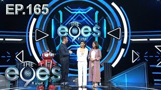 The eyes | EP. 165 | 5 พ.ย. 61 | HD