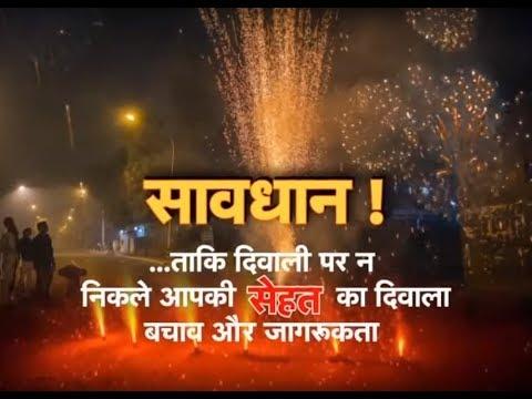 Swasth Kisan - Diwali special Promo