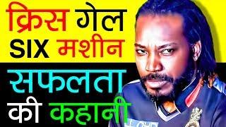 six machine                                chris gayle biography in hindi   success story   kings xi punjab   ipl 2018