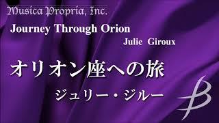 オリオン座への旅/ジュリー・ジルー Journey Through Orion/Julie Giroux