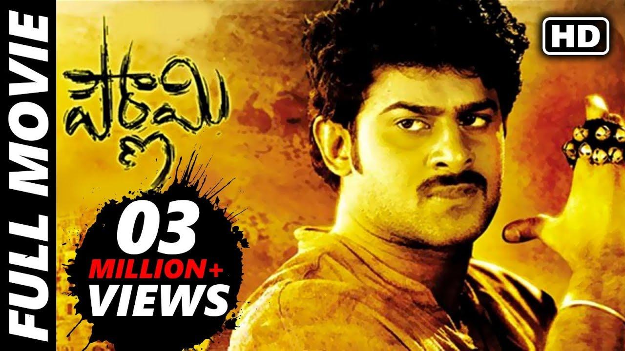 Download Pournami (2006) Telugu Full Length Movie | Prabhas, Trisha, Charmy, Rahul Dev, Sindhu Tolani | MTC