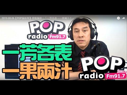 2019-08-06【POP撞新聞】黃暐瀚談:「一芳各表、一果兩汁!」
