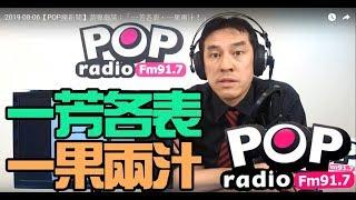 Baixar 2019-08-06【POP撞新聞】黃暐瀚談:「一芳各表、一果兩汁!」