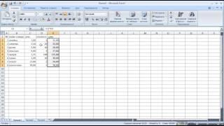 Excel, урок 1