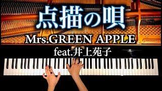 点描の唄 - Mrs. GREEN APPLE - 楽譜あり- 4K -弾いてみた - ピアノカバー - piano cover - CANACANA