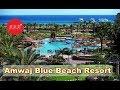 ЕГИПЕТ, обзор отеля Amwaj Blue Beach Resort Spa Abu Soma 5* (Хургада) и свежие отзывы