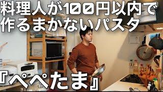 ぺぺたま|【現役料理長】森シェフさんのレシピ書き起こし