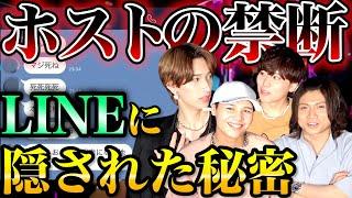 【ホストのLINE事情】歌舞伎ホストのルーティーン1日100件LINEします!