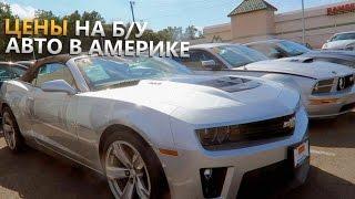 видео Автомобили Chevrolet: продажа и цены