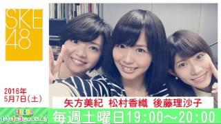 後藤理沙子 松村香織 矢方美紀.
