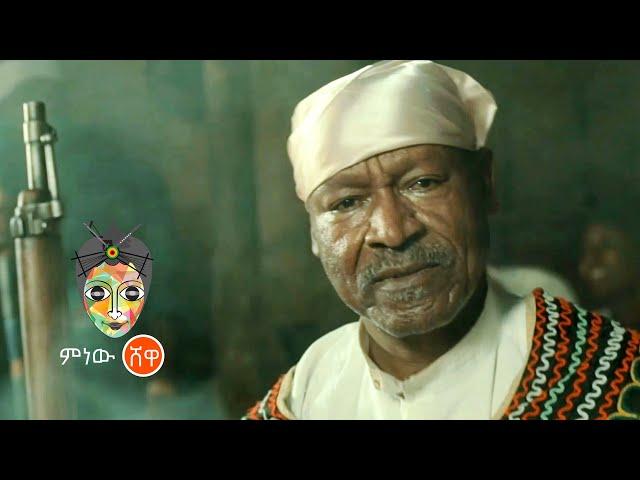 Yewendwosen W/Mariam የወንደሰን ወ/ማርያም (እሜቴ ባፈና) - New Ethiopian Music 2021(Official Video)