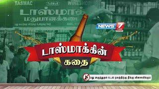 Story Of Tasmac | News7 Tamil Prime 07-05-2020