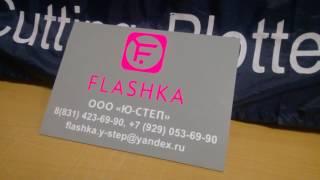 видео Где заказать таблички на двери кабинетов