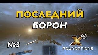 X4 Foundation ep.3 Уж послала, так послала!