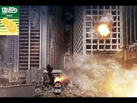 《 偽腔 》B [陰謀論]希拉莉&特朗普競選+  [災難求生]香港戰爭威脅 Pseudo ep32