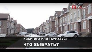 видео Где купить таунхаус