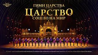 Церковное хоровое пение «Гимн Царства: Царство сошло на мир» (полная премьера)