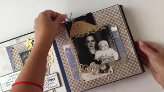 Альбом в подарок сыну моряку на 25 летие