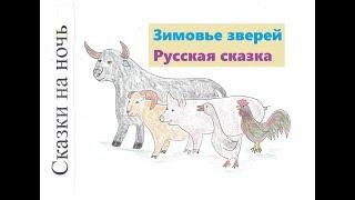 """Русская народная сказка """"Зимовье зверей"""""""
