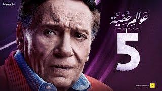 Awalem Khafeya Series - Ep 05 | عادل إمام - HD مسلسل عوالم خفية - الحلقة 5 الخامسة
