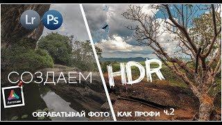 HDR обработка в Фотошопе / Плагин Аврора / часть 2