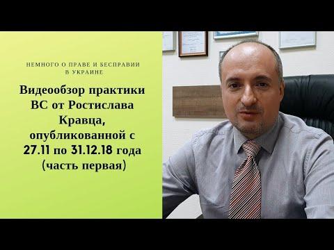 Обзор судебной практики Верховного Суда (27.11-31.12.2018) | Адвокат Ростислав Кравец (часть первая)