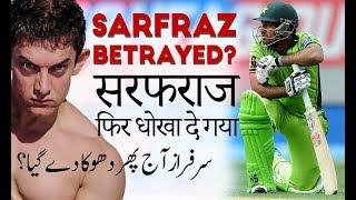 Sarfraz dhoka de gaya? | Saqlain Mushtaq Show