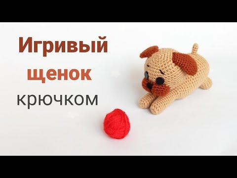 Маленькая собачка амигуруми крючком схемы и описание