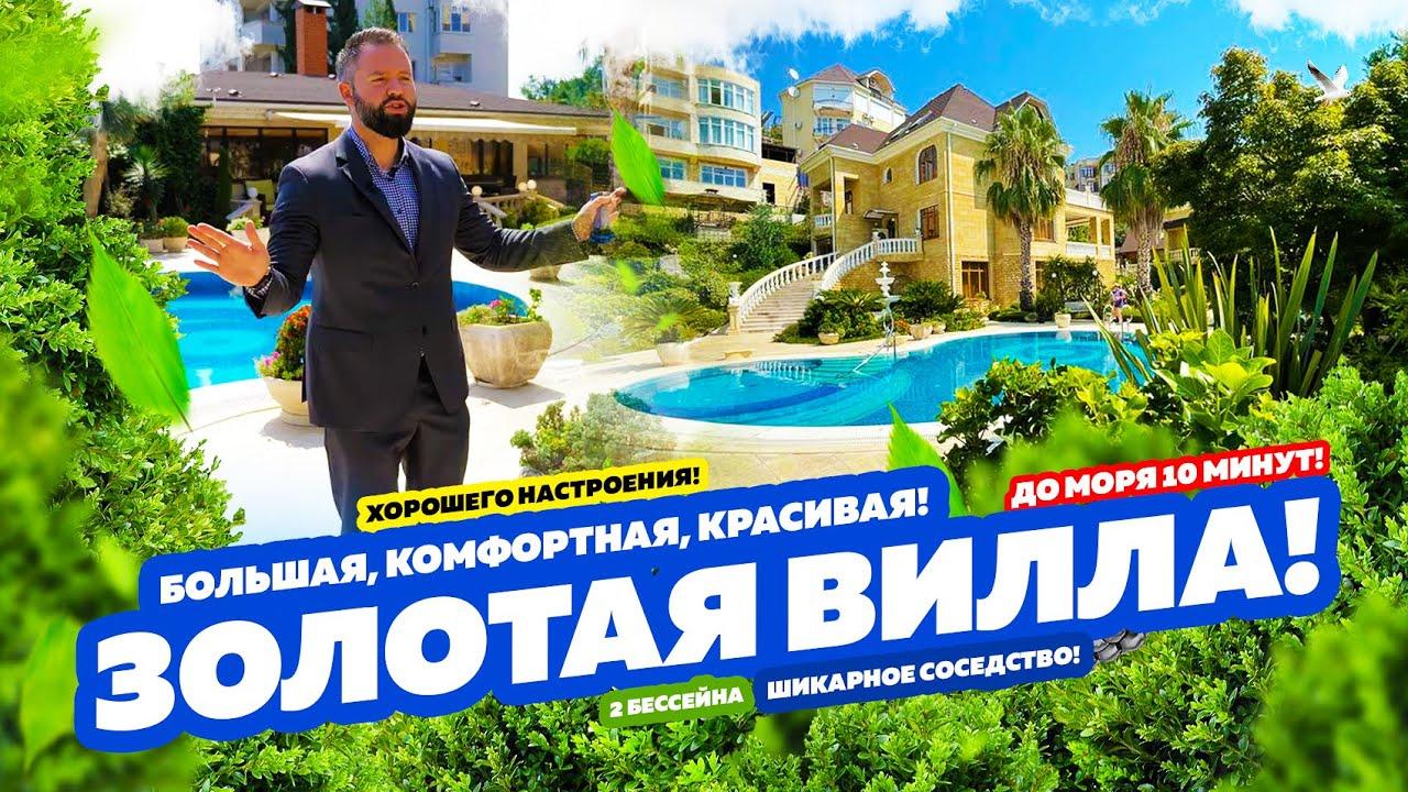 ЗОЛОТАЯ ВИЛЛА! Недвижимость в Сочи! Купить дом в Сочи!