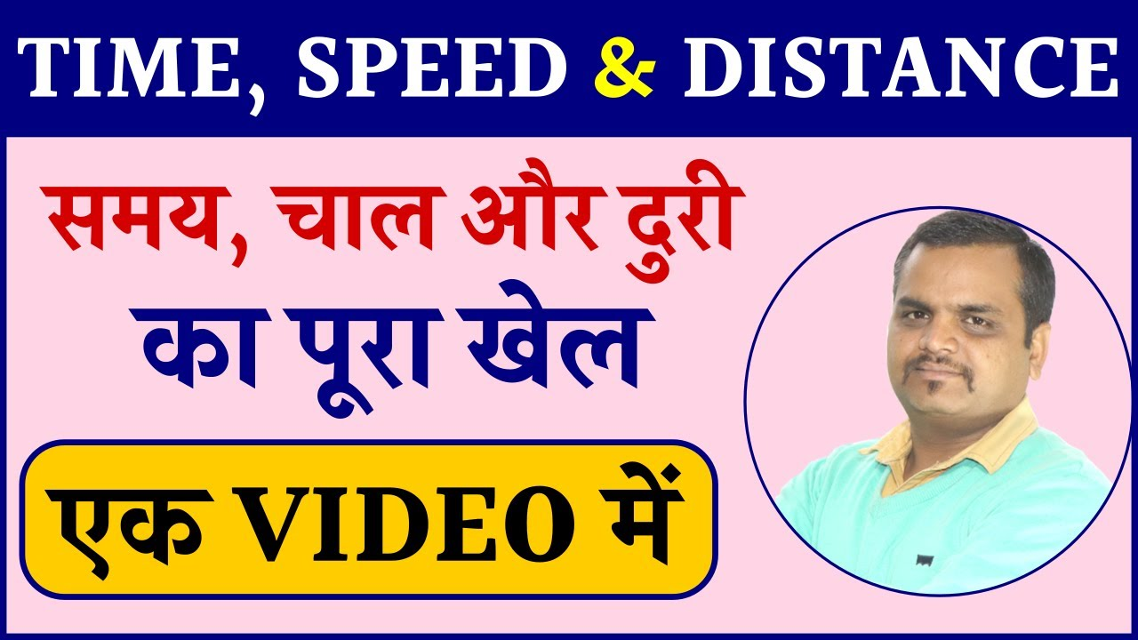 Time, Speed and Distance Maths Short Trick (समय, चाल और दुरी) for Fast Calculation
