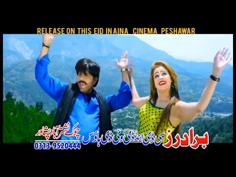 Pashto New Film song ZAKHMOONA - Poora M e Da Myeen Zargi Arman By Arbaz Khan and Sobia Khan