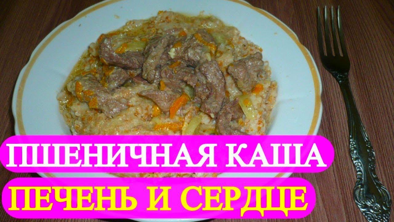 Рецепт подливы Готовим печень и сердце из свинины