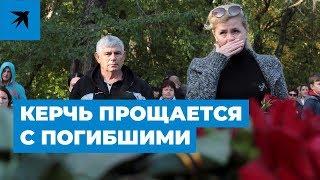 Керчь прощается с погибшими. Трагедия в Керченском колледже унесла жизни двадцати человек