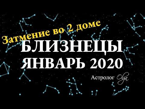 БЛИЗНЕЦЫ ГОРОСКОП на ЯНВАРЬ 2020. Астролог Olga