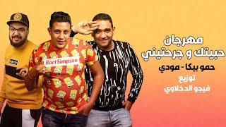 Download انا حبيتك وجرحتيني - حمو بيكا ومودي امين Mp3 and Videos